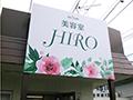 美容室ヒロ 上田市