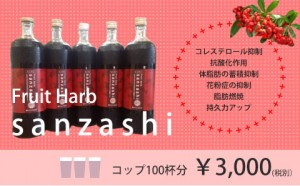 sanzashi
