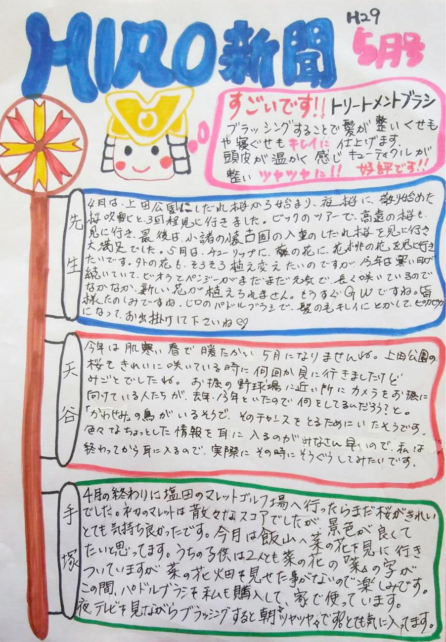 ヒロ新聞5月号