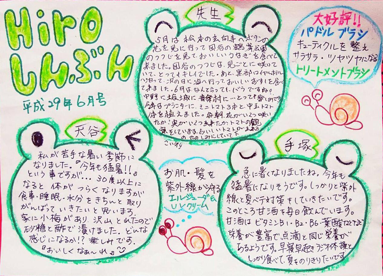 ヒロ新聞6月号