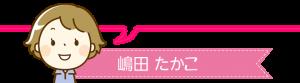 shimada-pepa