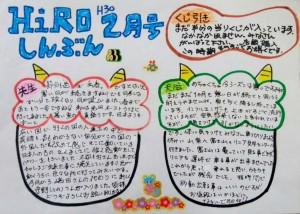 hiro_1802