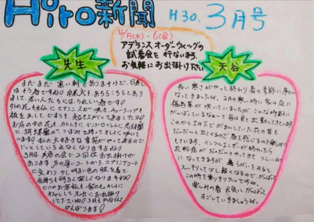 """""""HIROしんぶんH30年3月号"""""""