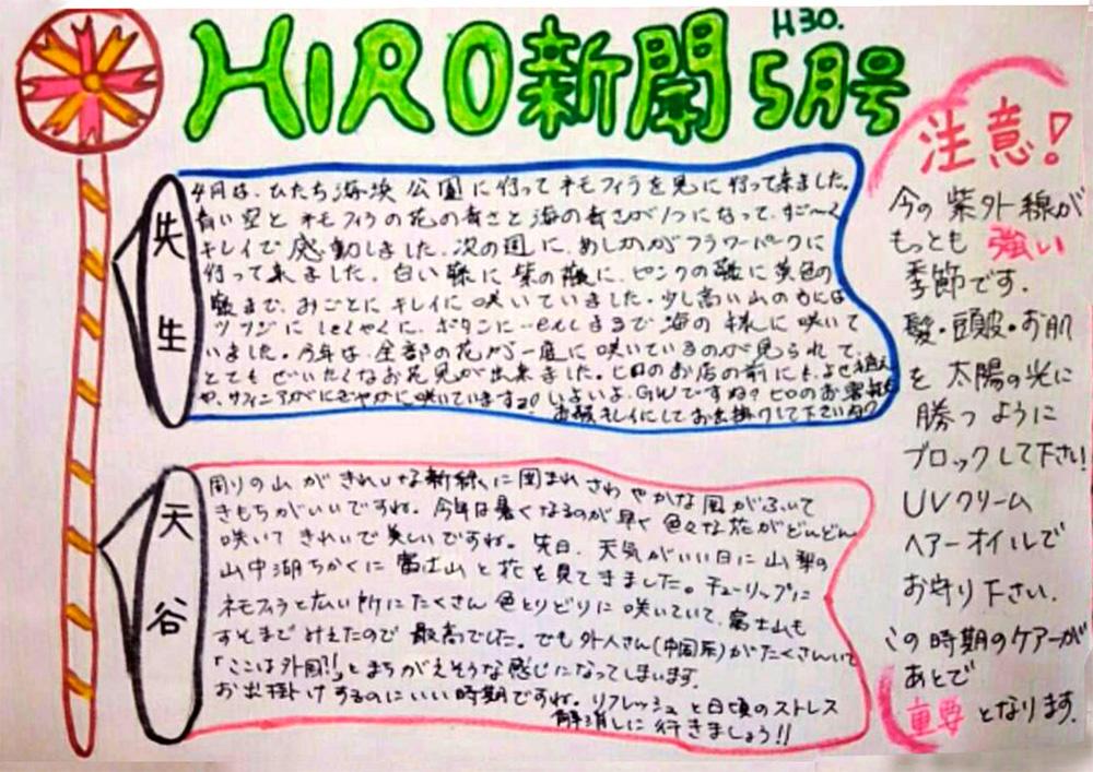 """""""HIROしんぶんH30年5月号"""""""