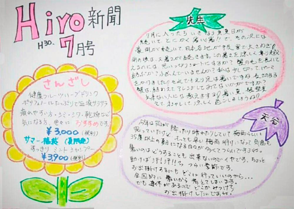 """""""HIROしんぶんH30年7月号"""""""
