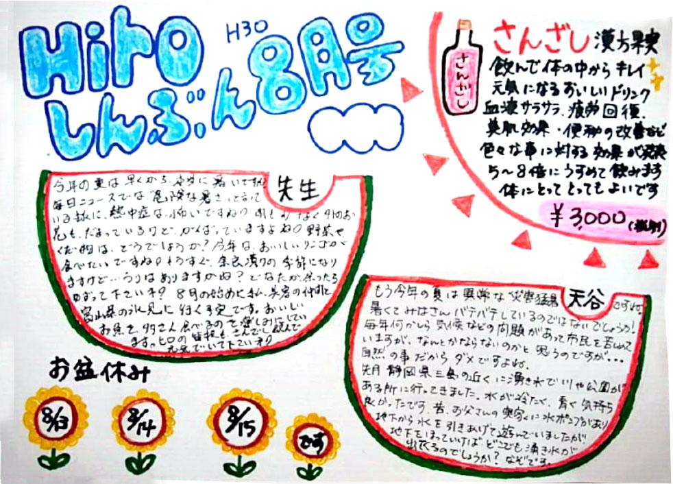 """""""HIROしんぶんH30年8月号"""""""