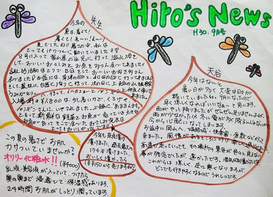 HIROしんぶんH30年9月号